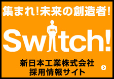Switch! - 採用情報サイト
